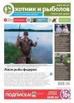 oblozhka svezhego nomera gazety dlya evropeyskoy chasti rossii