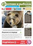 oblozhka svezhego nomera gazety dlya sibiri i dalnego vostoka