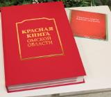 Красная книга региона