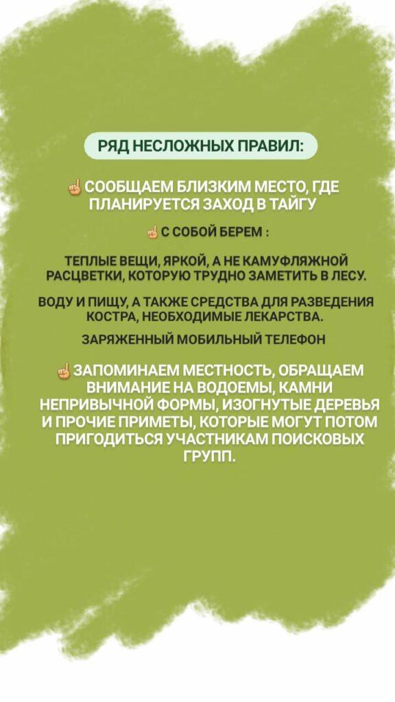 В Иркутской области потерявшийся рыбак почти две недели блуждал по тайге