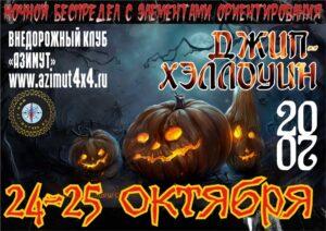 Мероприятия для любителей внедорожной техники в период с 23-го по 25 октября