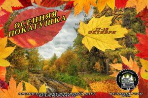 Мероприятия для любителей внедорожной техники с 16 по 18 октября
