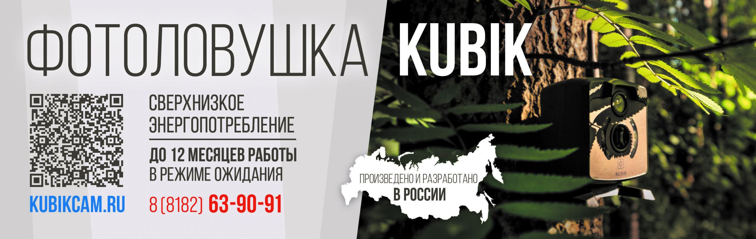 Первая российская фотоловушка KUBIK