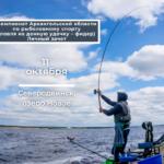 Рыболовные состязания в октябре