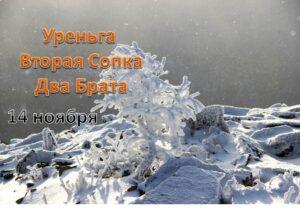 Мероприятия для любителей внедорожной техники в период с 14-го по 15 ноября