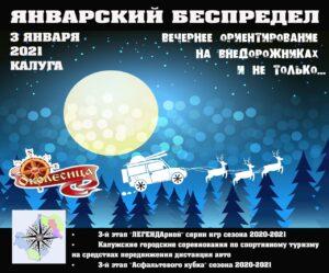 Мероприятия для любителей внедорожной техники в период со 2-го по 4 января
