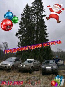 Мероприятия для любителей внедорожной техники в период с 26-го по 27 декабря