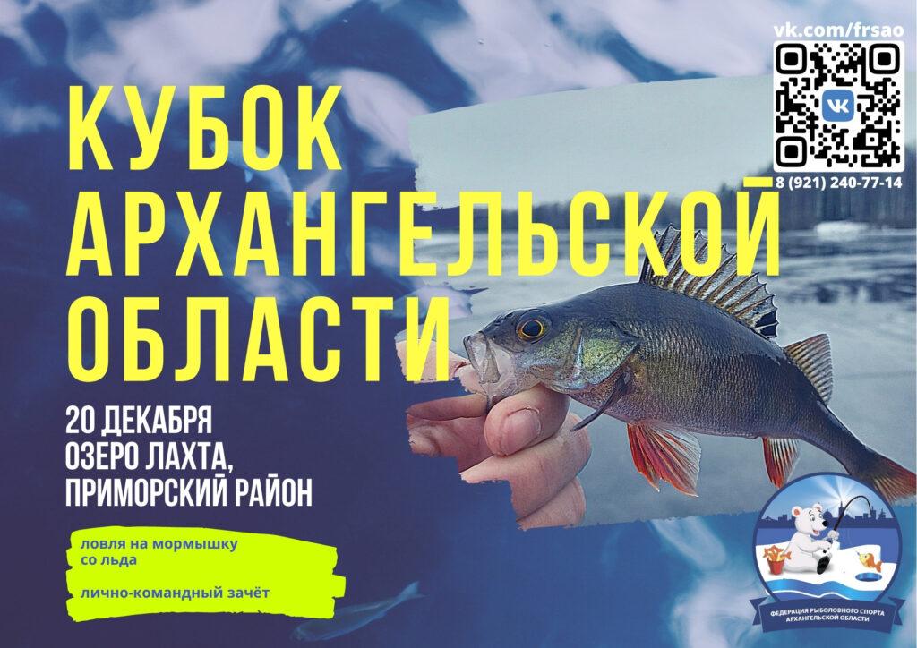 Рыболовные состязания в декабре