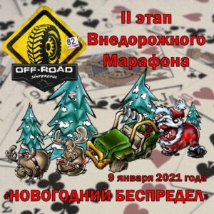 Мероприятия для любителей внедорожной техники в период с 9-го по 10 января