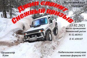 Мероприятия для любителей внедорожной техники в период с 13-го по 14 февраля