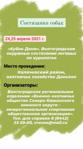 Выставки и состязания охотничьих собак в апреле