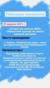 Рыболовные соревнования в апреле 2021 года