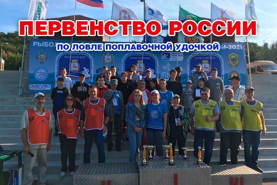 Подведены итоги Первенства России по ловле поплавочной удочкой