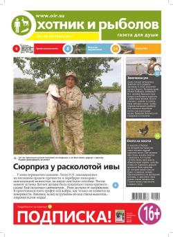 газета планета охотник и рыболов