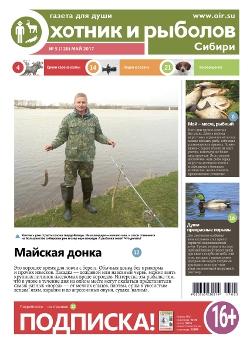 газета полевничий и рыболов